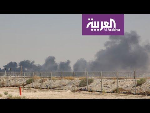 الاستخبارات الأميركية: هجوم أرامكو جاء من إيران  - نشر قبل 5 ساعة
