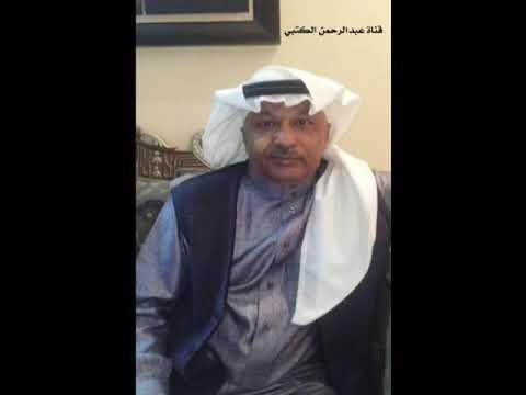 كلمه الفنان محمد السليم  عن الفنان بدر الحبيش