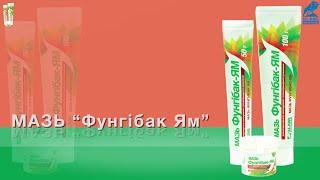 Фунгибак Ям / Fungibak Jam O.L.KAR.