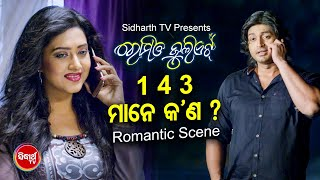 FILM - ROMEO JULIET ROMANTIC SCENE - One Four Three Mane Kan  | Barsha,Arindam | Sidharth TV