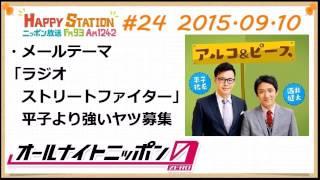 テーマ「ラジオストリートファイター」アルコ&ピースANN0 2015年9月10...