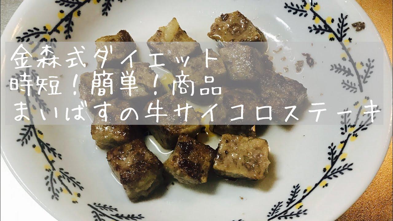 金森 式 ダイエット レシピ