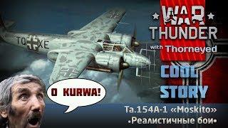 Курволёт Ta.154A-1 Moskito | War Thunder