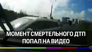 Смотреть видео Смерть в лоб. ДТП на Комдива Орлова в Москве попало на видео онлайн