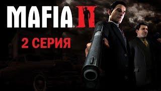 Стрим - MAFIA-2 - 2 серия - 24.05.2018