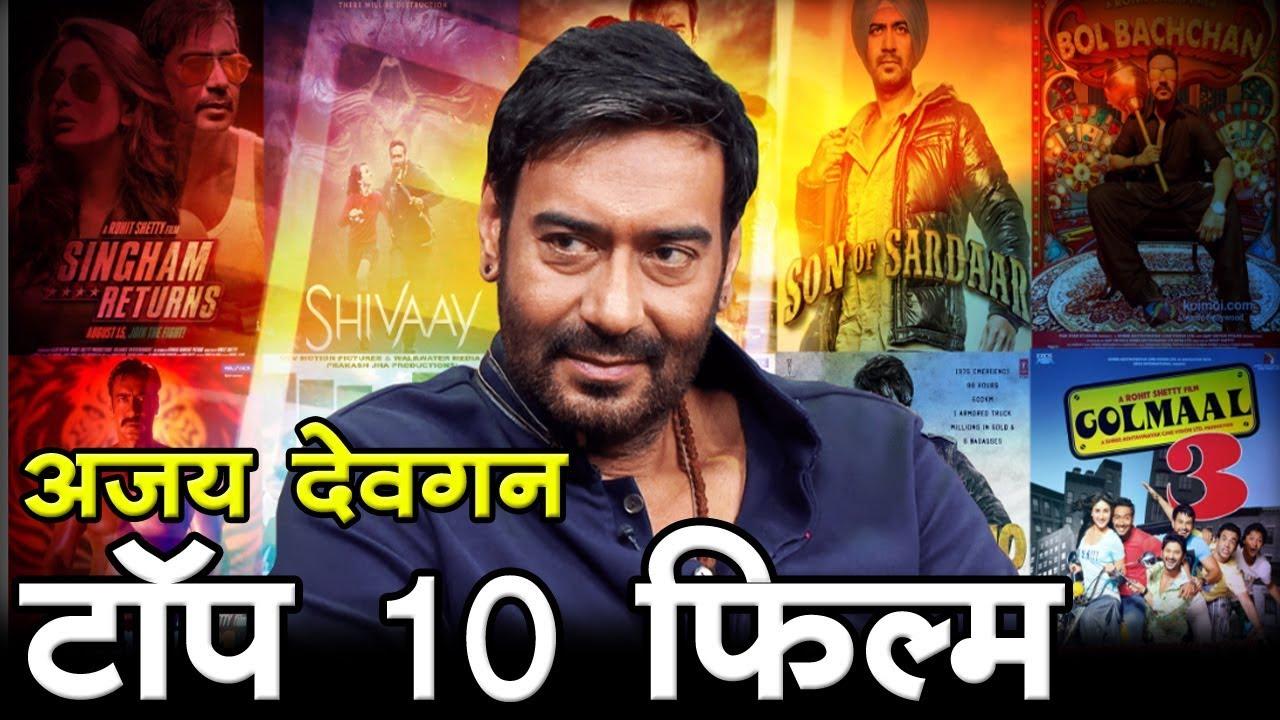 अजय दवगन क टप 10 फलम Ajay Devgans Top 10