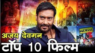 अजय देवगन की टॉप 10 फिल्म  Ajay Devgan's Top 10 Movie