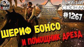 RUST - ШЕРИФ БОНСО И ПОМОЩНИК ДРЕЗД - SURVIVAL 66 СЕЗОН #1267