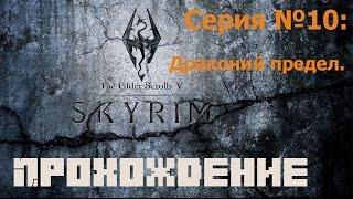 Прохождение игры TES V: Skyrim. Серия №10: Драконий Предел.