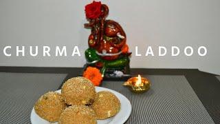 Wheat Flour Gujarati Style Churma Laddooचरम क लडड ચરમ ન લડવ