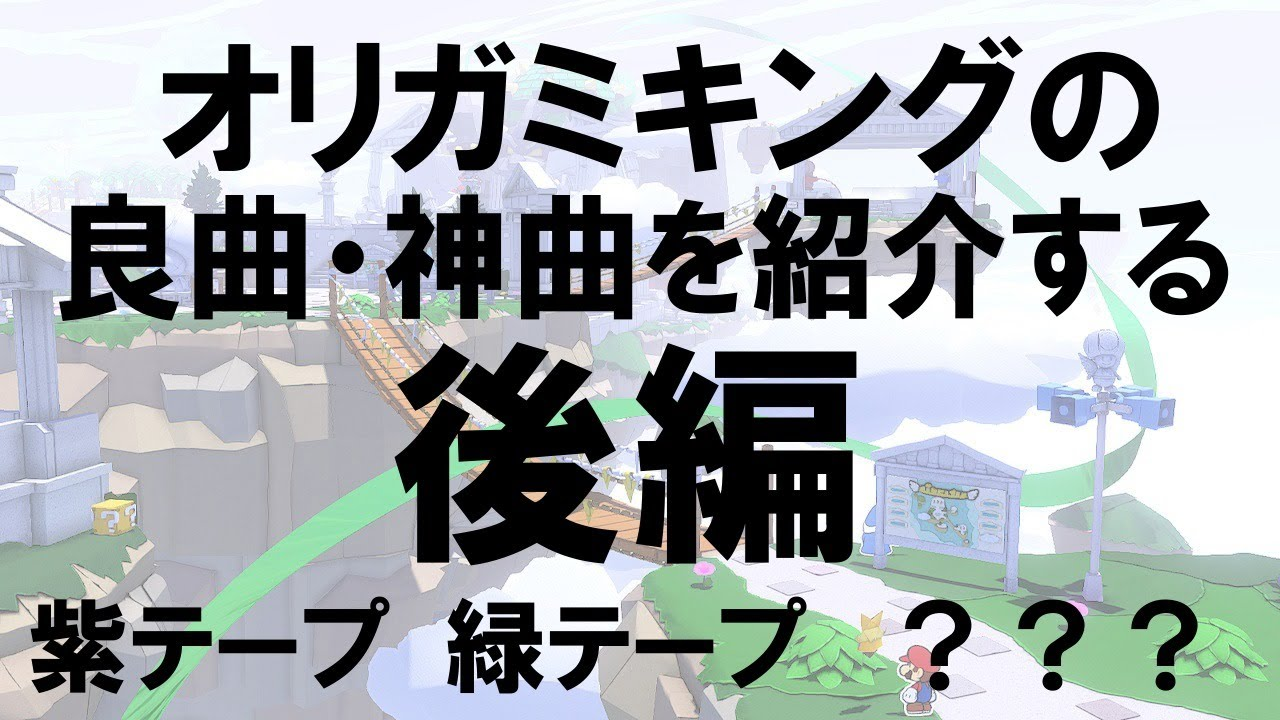 【生】オリガミキングの良曲・神曲を語る枠 後編