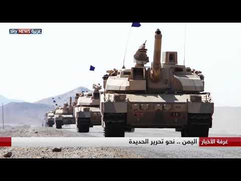 اليمن .. نحو تحرير الحديدة