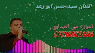 الفنان سيد حسن ابو رعد طور بيات٢٠١٨
