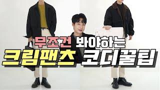 무조건 봐야하는 크림팬츠 코디꿀팁(feat.남자크림팬츠…