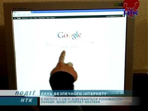 День безпечного інтернету картинки
