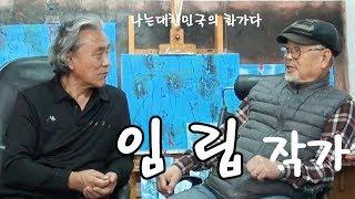 """미술전문방송 아트원TV / 임 립 작가 / """" 나는 대…"""