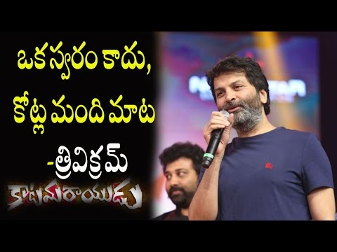 Thumbnail: Trivikram Srinivas Excellent Speech at Katamarayudu Pre Release Event - Pawan Kalyan | Shruthi Hassa
