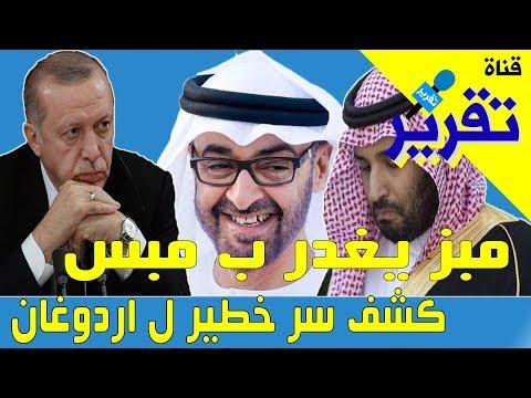 بن زايد يضحي ب محمد بن سلمان ويتقرب ل #اردوغان وينشر تقرير سري عن مؤامرة سعودية بتركيا