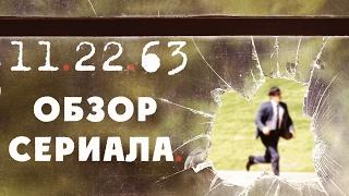 11.22.63 ОБЗОР СЕРИАЛА