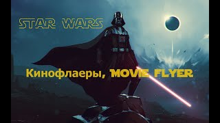 Star Wars с первого по восьмой эпизод и история Кинофлаер/ Star Wars Episode  I  & VIII and history.