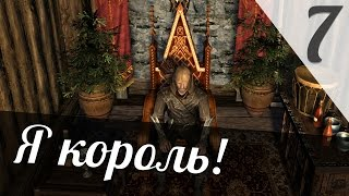 The Elder Scrolls V:Skyrim (Я король!) #7