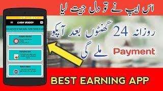 Best Earning App In Pakistan || Best Earning App || Rozana Easyload Easypaisa Or JazzCash