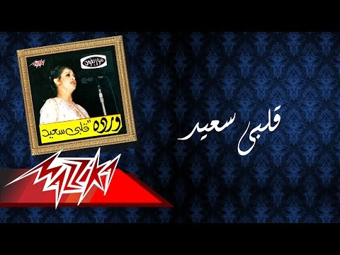Alby Saeed - Warda قلبى سعيد - وردة