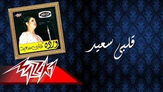 Alby Saeed - Warda ???? ???? - ????