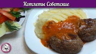 Котлеты Советские. Потрясающие Котлеты из Свинины и Говядины. Рецепт | уютнаяхозяйка 12+