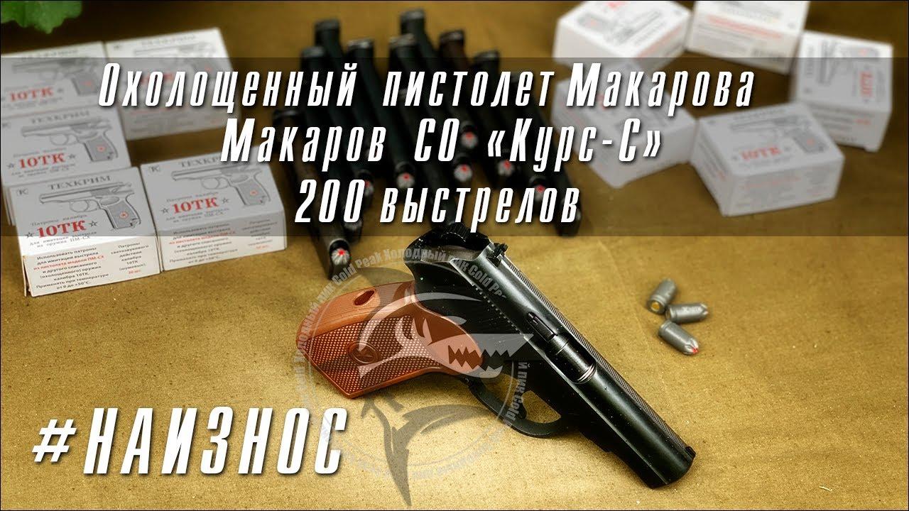 #НАИЗНОС охолощенный пистолет Макаров СО (Курс-С). 200 выстрелов. Результаты отстрела.