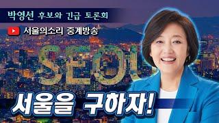 [LIVE] 민주진보 유튜브 합동 박영선 긴급 토론회(…