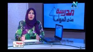 01-09-2017 مدرسة على الهواء ( Everyday English ( Birthdays حلقة 8 الدكتورة إيمان المصري