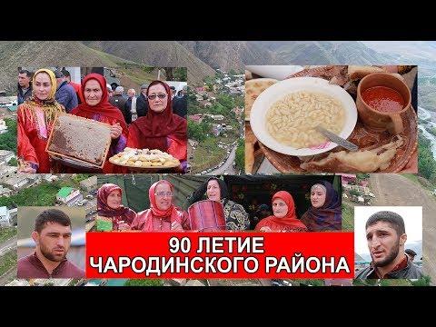 90 летие Чародинского района Годекан РГВК ДАГЕСТАН