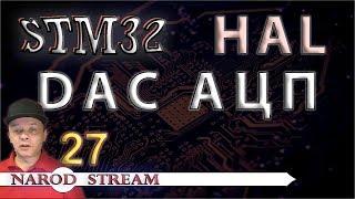 Программирование МК STM32. УРОК 27. HAL. DAC