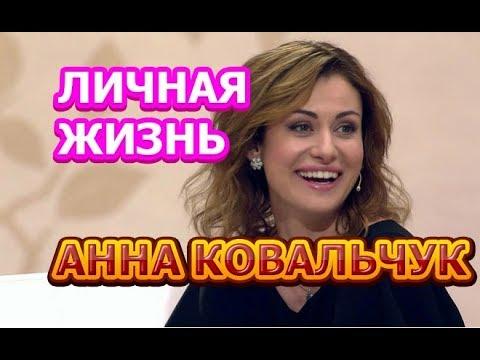 Анна Ковальчук - биография, личная жизнь, муж, дети. Актриса сериала Тайны следствия 19 сезон
