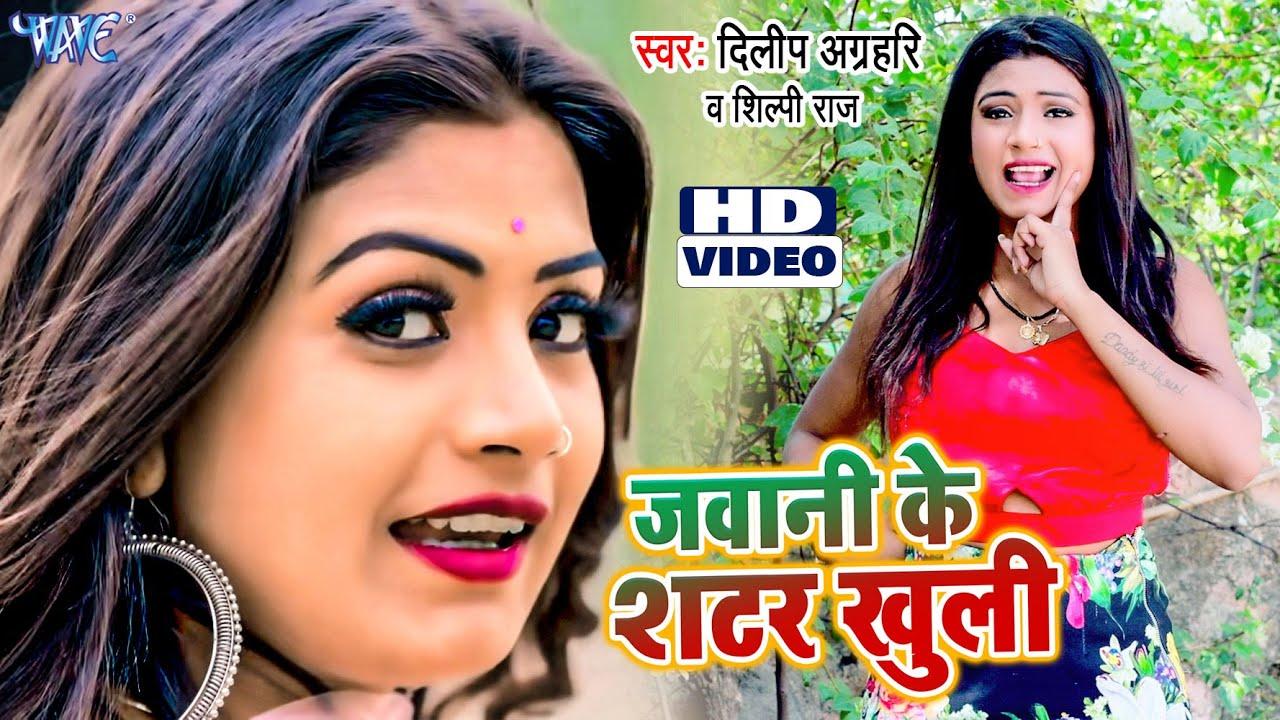 एक्ट्रेस रानी ने कर दिखाया कमरतोड़ डांस - जवानी के सटर खुली - #Dilip Agrahri, Shilpi Raj - New Song