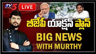 LIVE : Big News With TV5 Murthy | Special LIVE Show | BJP Strategy on AP | CM YS Jagan | TV5 News