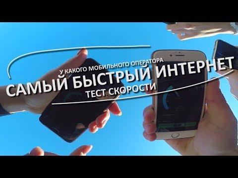 У какого мобильного оператора самый быстрый интернет? НЕЗАВИСИМЫЙ ТЕСТ СКОРОСТИ
