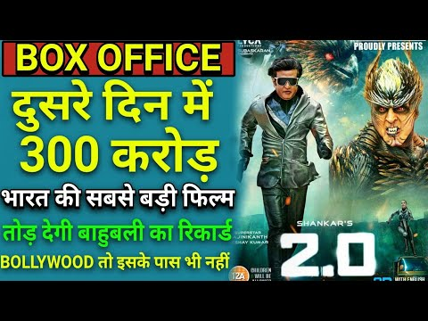 2.0 Box office collection Day 2 | Robot 2.0 2nd day Box office collection,Akshay kumar,rajinikanth
