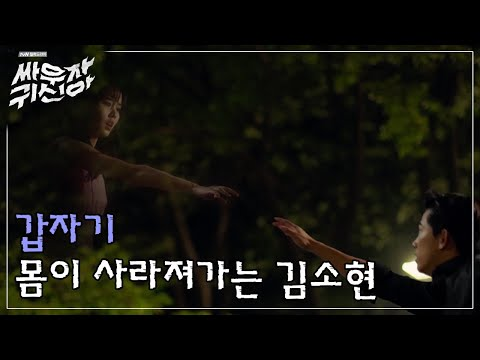 tvnghost 사라진 김소현 향한 마음 고백하는 옥택연! ′사라지지마′ 160802 EP.8