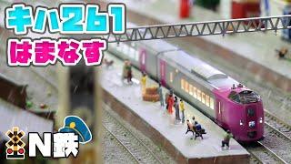 【N鉄】Tomix キハ261-5000系特急ディーゼルカー(はまなす) | Nゲージ鉄道模型走行動画 | rios circle