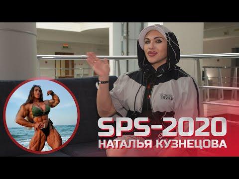SIBERIAN POWER SHOW - 2020: Наталья Кузнецова - Трухина