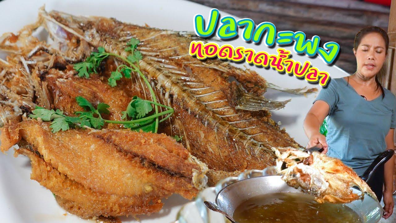 EP. 76 ปลากะพงทอดน้ำปลา เทคนิคง่ายๆทอดให้ได้เหมือนร้านอาหาร | กับข้าวกับตา