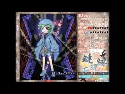 Len'en 1 - Evanescent Existence | 1cc Normal - Yabusame
