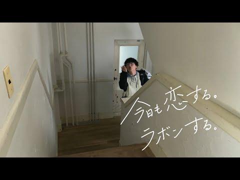 キスマイ玉森裕太 ラボン CM スチル画像。CM動画を再生できます。