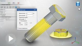 T-FLEX CAD 15 - 3D модель болта с физической резьбой, примитив