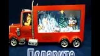 Вантажівка Санта Клауса. Новорічні іграшки і прикраси.