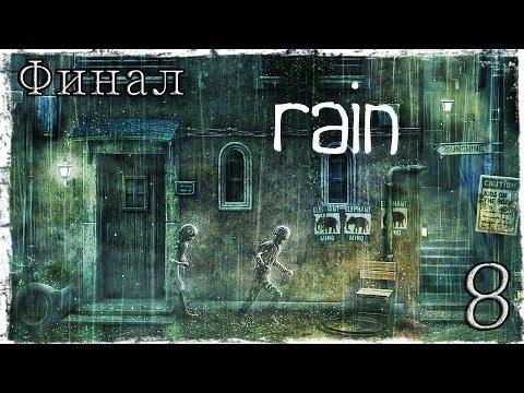 Смотреть прохождение игры Прохождение игры Rain (Дождь) PS3. Глава 8: Конец тьмы. [Финал]