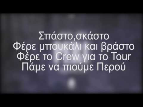 Ypo ft. Light - Peru [LYRICS/ΣΤΙΧΟΙ]