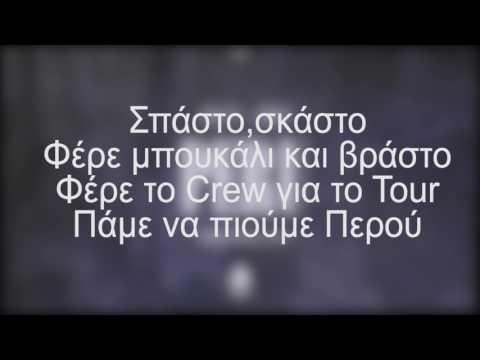 Ypo ft. Light - Peru [LYRICS/ΣΤΙΧΟΙ]